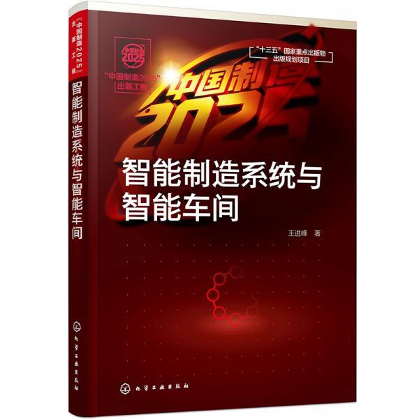 """""""中国制造2025""""出版工程--智能制造系统与智能车间"""