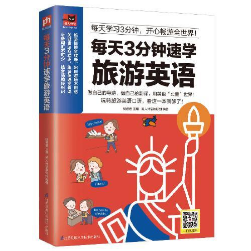 每天3分钟速学旅游英语:每天学习3分钟,玩转旅游英语口语,用英语丈量世界!