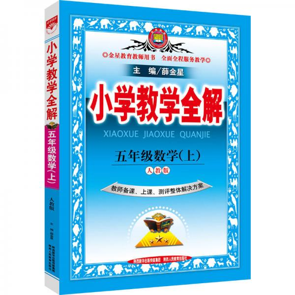 小学教学全解 五年级数学上(人教版 教师用书 2016秋)