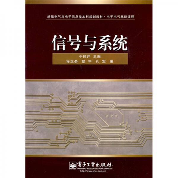新编电气与电子信息类本科规划教材:信号与系统