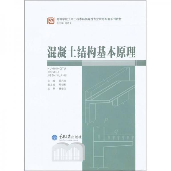 高等学校土木工程本科指导性专业规范配套系列教材:混凝土结构基本原理