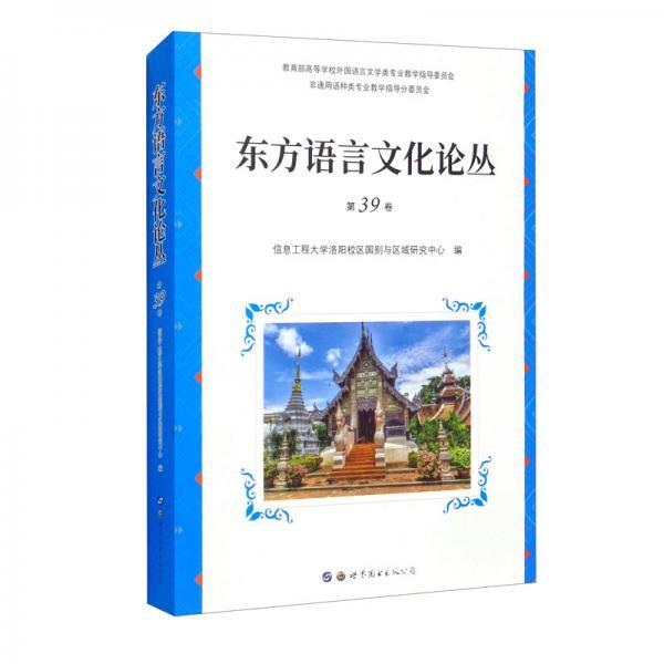 东方语言文化论丛(第39卷)