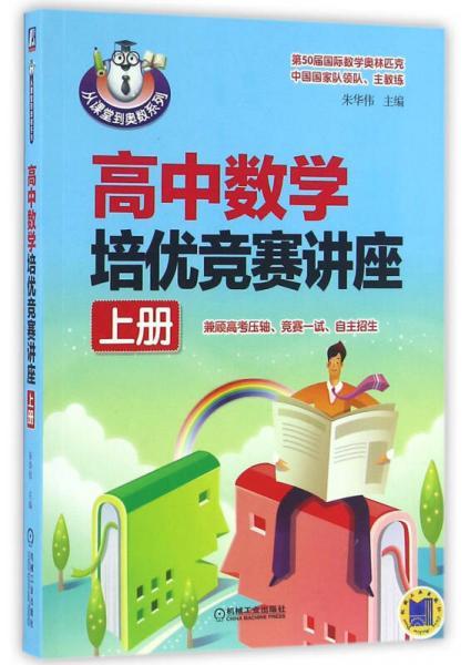 从课堂到奥数系列:高中数学培优竞赛讲座(上册)