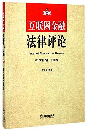 互联网金融法律评论(2017年第2辑)(总第9辑)