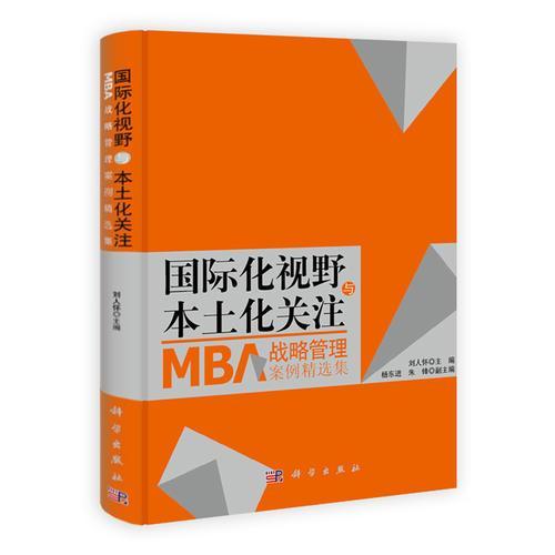 国际化视野与本土化关注MBA战略管理案例精选集