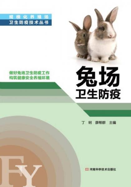 规模化养殖场卫生防疫技术丛书:兔场卫生防疫