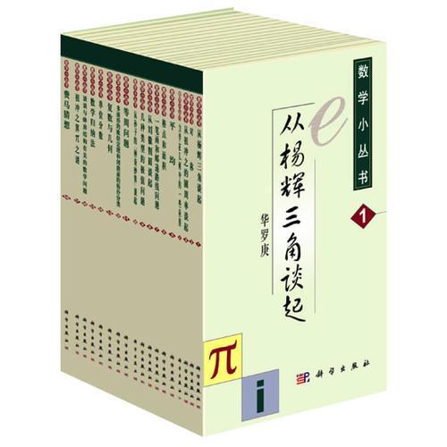 数学小丛书(共18册)