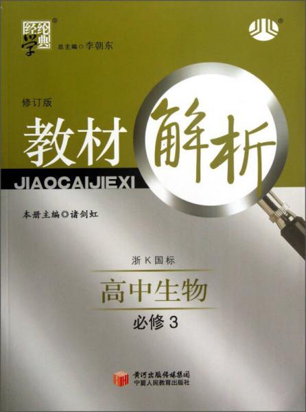 经纶学典教材解析:高中生物(必修3)(浙K国标)(修订版)