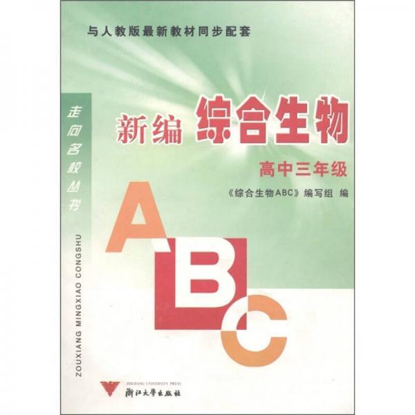 走向名校丛书:新编综合生物ABC(高中3年级)