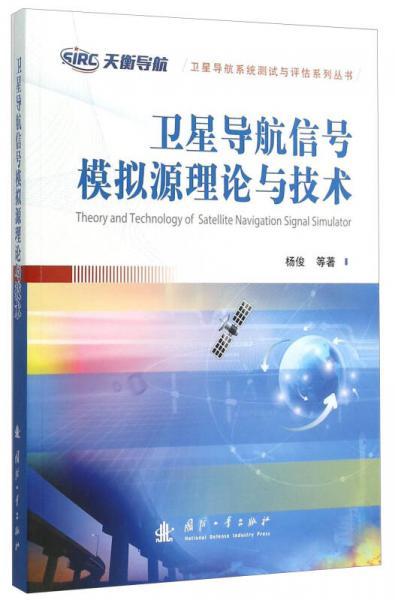 卫星导航信号模拟源理论与技术