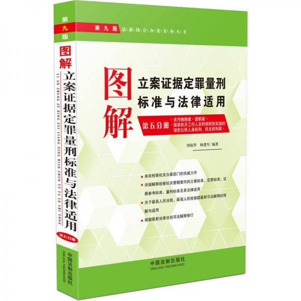 最新执法办案实务丛书:图解立案证据定罪量刑标准与法律适用(第五分册 第九版)