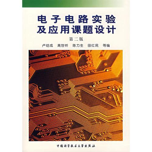 电子电路实验及应用课题设计(第二版)