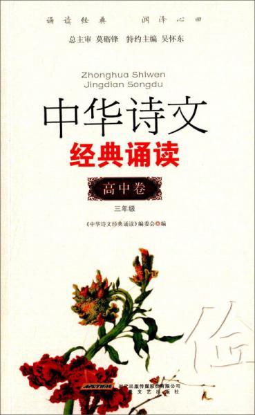 中华诗文经典诵读:高中卷(三年级)