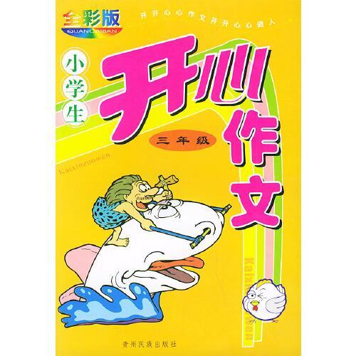 小学生开心作文(三年级)(全彩版)