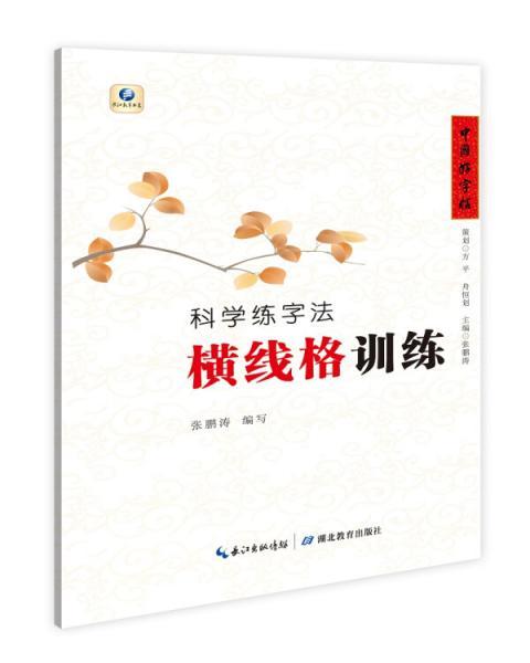 中国好字帖·科学练字法·横线格训练(课本名篇)