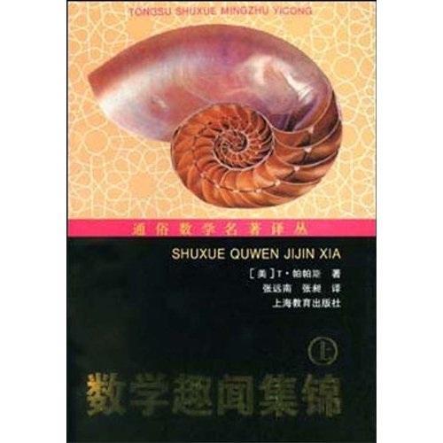 通俗数学名著译丛--数学趣闻集锦(上)