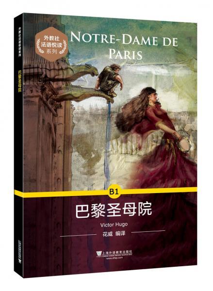 外教社法语悦读系列:B1巴黎圣母院(附mp3)