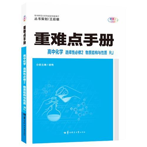 重难点手册 高中化学 选择性必修二 物质结构与性质 RJ 人教版新教材 2022版