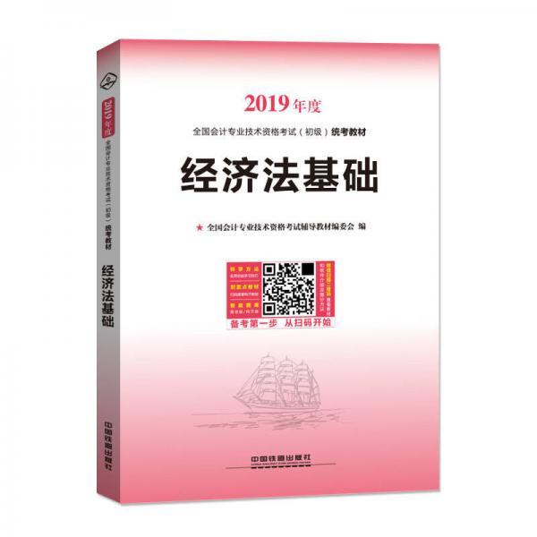 经济法基础(2019初级会计)