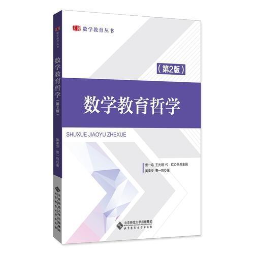数学教育哲学(第2版)
