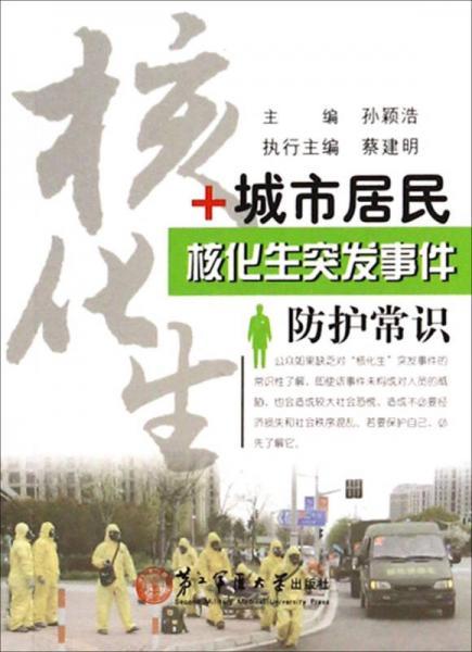城市居民核化生突发事件防护常识