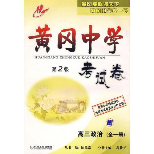 黄冈中学考试卷:高三政治(全一册)(第二版)