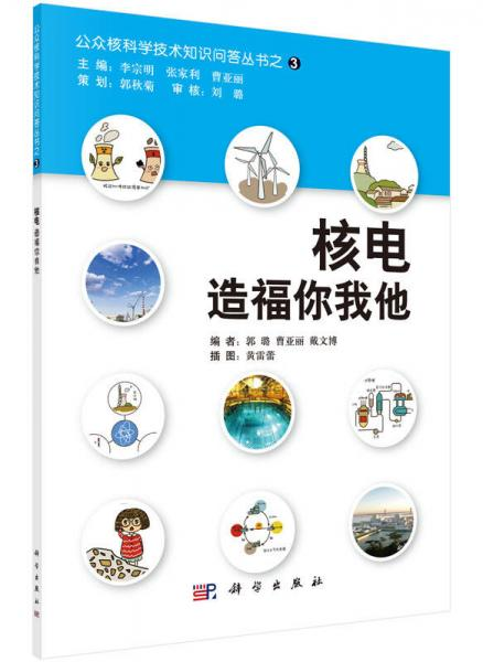 公众核科学技术知识问答丛书之3:核电造福你我他