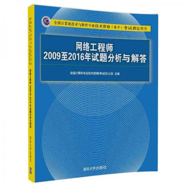网络工程师2009至2016年试题分析与解答/全国计算机技术与软件专业技术资格(水平)考试指定用书