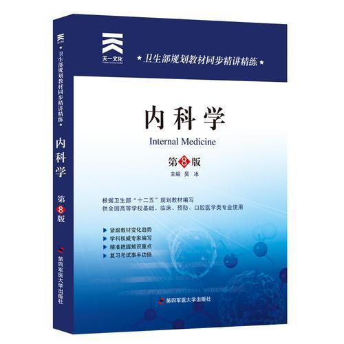 卫生部规划教材同步精讲精练:内科学(第8版)