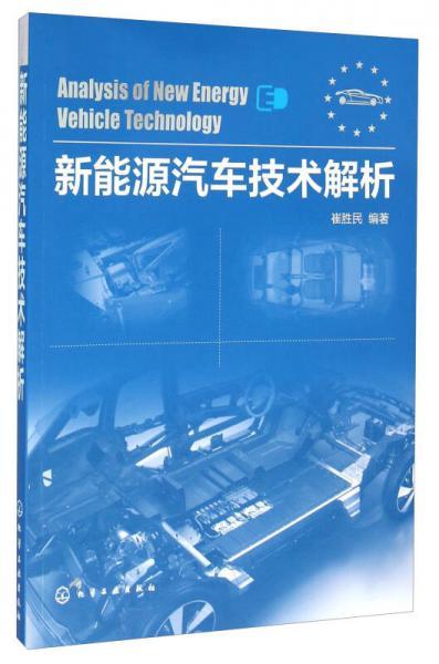 新能源汽车技术解析