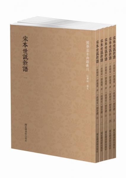 宋本世说新语(套装全5册)
