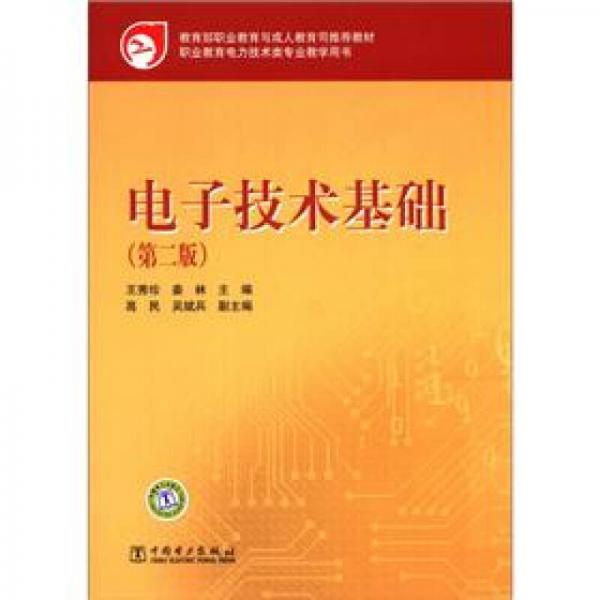 教育部职业教育与成人教育司推荐教材:电子技术基础(第2版)