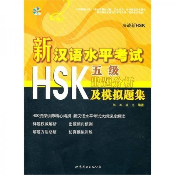新汉语水平考试HSK:出题分析及模拟题集(5级)(含MP3一张)