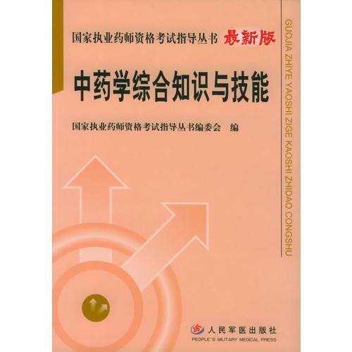 国家执业药师资格考试指导丛书(最新版):中药学综合知识与技能