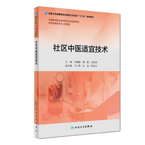 """社区中医适宜技术(配增值)(基层卫生培训""""十三五""""规划教材)"""