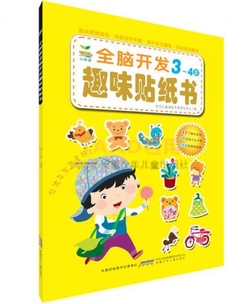 小树苗:全脑开发趣味贴纸书.3~4岁