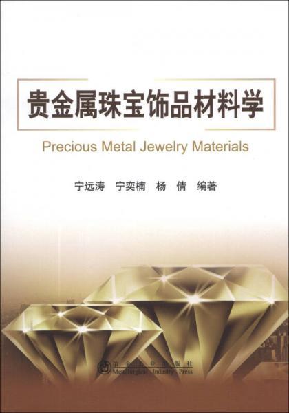 贵金属珠宝饰品材料学