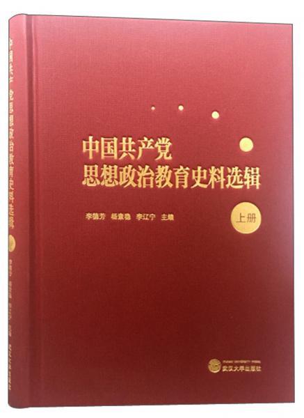 中国共产党思想政治教育史料选辑(上册)