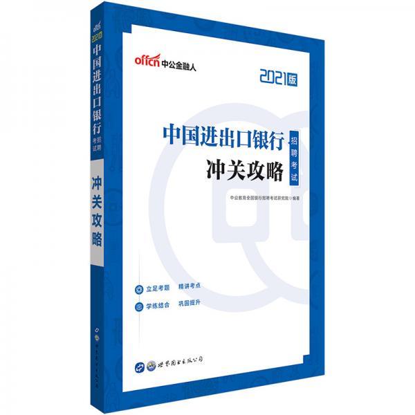 中公教育2021中国进出口银行招聘考试:冲关攻略