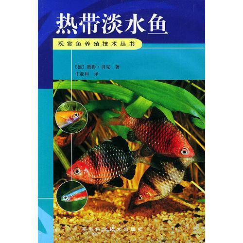 热带淡水鱼——观赏鱼养殖技术丛书