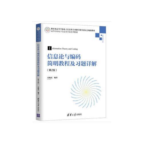 信息论与编码简明教程及习题详解(第2版)(高等学校电子信息类专业系列教材)
