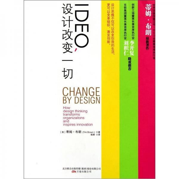IDEO,设计改变一切