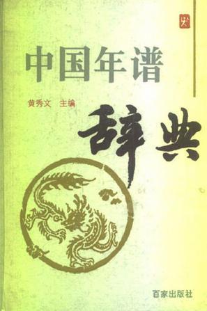 中国年谱辞典