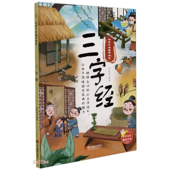三字经(精)/给孩子的国学绘本