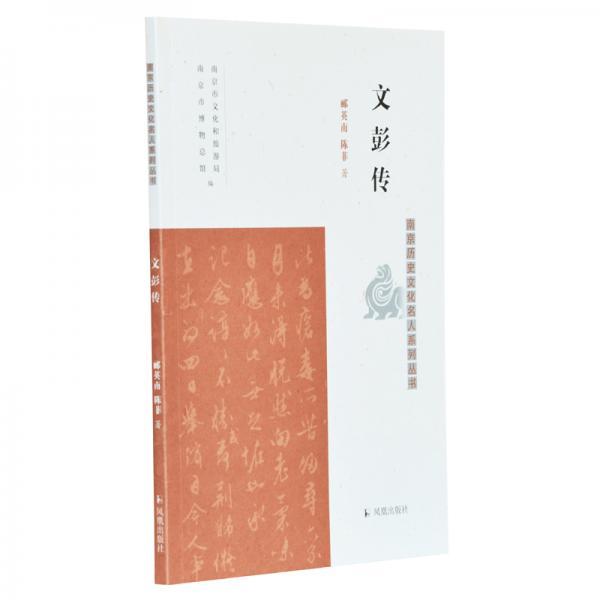 文彭传(南京历史文化名人系列丛书)郦英南,陈菲著凤凰出版社