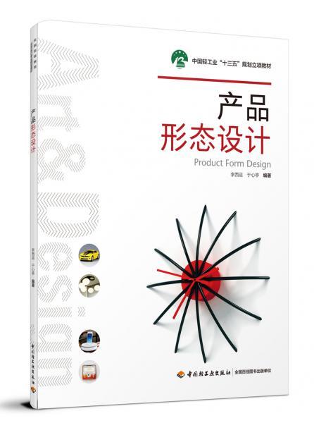 """产品形态设计(中国轻工业""""十三五""""规划立项教材)"""
