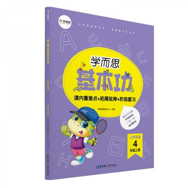 学而思新版学而思小学英语基本功.四年级/四年级.上册