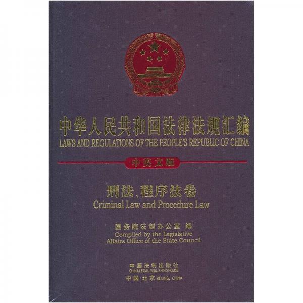 中华人民共和国法律法规汇编:刑法、程序法卷(中英文版)