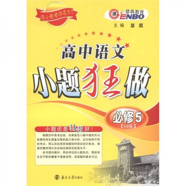 恩波教育·小题狂做:高中语文(必修5)(苏教版)