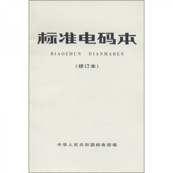 标准电码本(修订本)